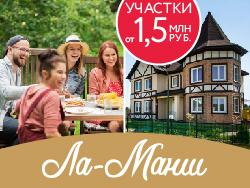 КП «Ла-Манш», Новая Рига, 57 км Участки от 1,5 млн рублей!